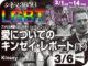 愛についてのキンゼイ・レポート(下)(2005年 伝記映画)