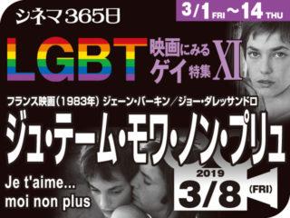 ジュ・テーム・モワ・ノン・プリュ(1983年 ゲイ映画)