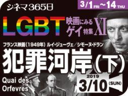 犯罪河岸(下)(1949年 ゲイ映画)