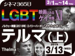 テルマ(上)(2018年 ゲイ映画)