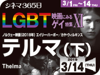 テルマ(下)(2018年 ゲイ映画)