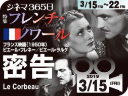 密 告 (1950年犯罪映画)
