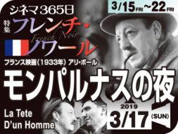 モンパルナスの夜(1933年 犯罪映画)