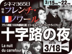 十字路の夜(1932年 劇場未公開)