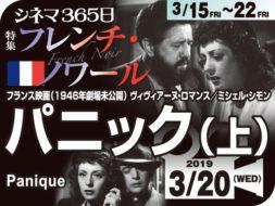 パニック(上)(1946年 劇場未公開)