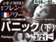 パニック(下)(1946年 劇場未公開)