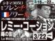 レミー・コーション/毒の影(1953年 劇場未公開)