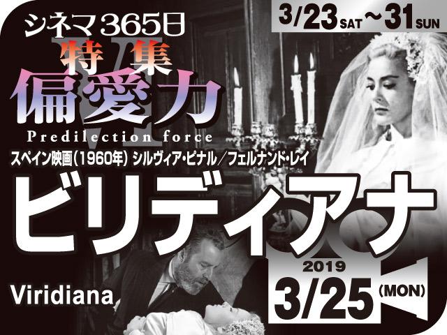 特集「偏愛力6」③ ビリディアナ(1960年 社会派映画)