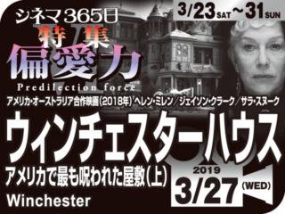 ウィンチェスターハウス アメリカで最も呪われた屋敷(上)(2018年 事実に基づく映画)