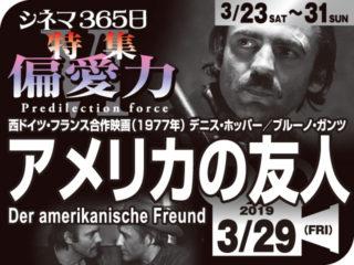 アメリカの友人(1977年 犯罪映画)