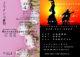「フラメンコ夜会」 in4月6日(土) 姫路、「Jazz&Dining Bar George Adams &Jaleo」にて開催