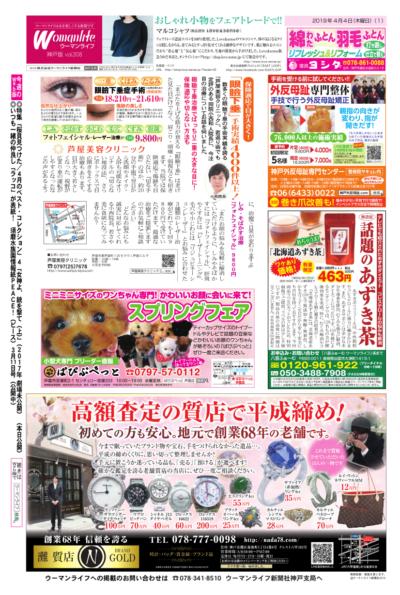 ウーマンライフ神戸版 2019年04月04日号