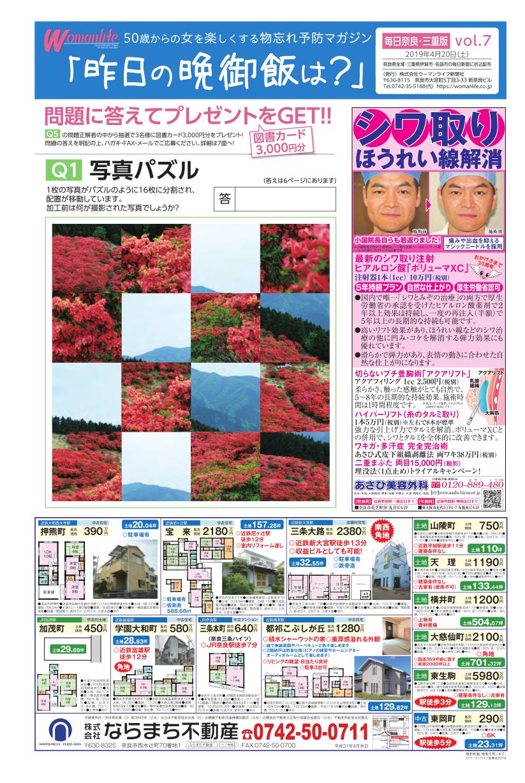 物忘れ予防マガジン 昨日の晩御飯は?毎日奈良・三重版 2019年04月20日号