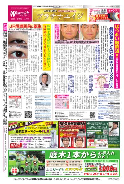 ウーマンライフ西宮・宝塚版 2019年04月18日号