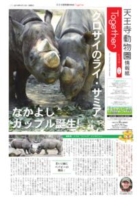 天王寺動物園情報誌 Togerher(トゥゲザー) 2019年04月19日号