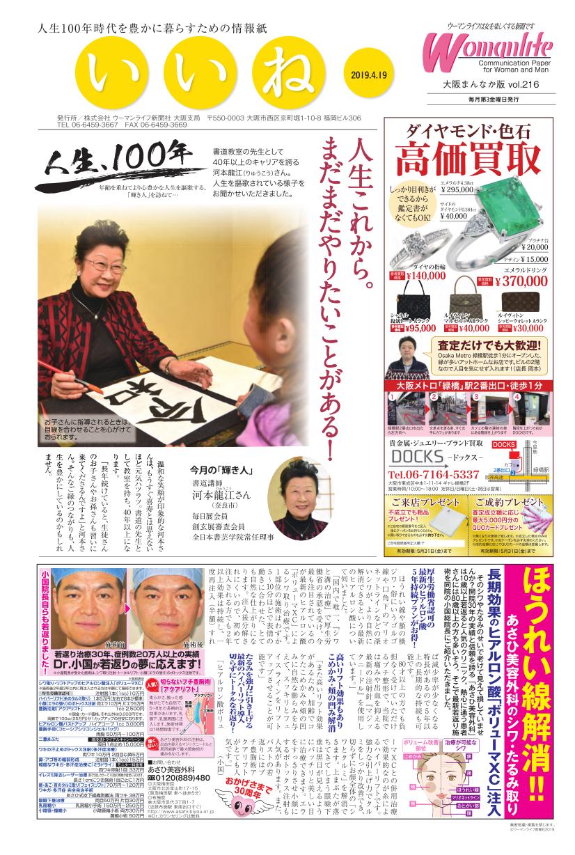 ウーマンライフ大阪まんなか版 2019年04月19日号