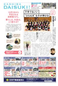 香芝ダイスキ!2019年04月23日号