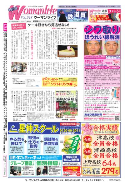 ウーマンライフ伊賀・名張版 2019年04月05日号