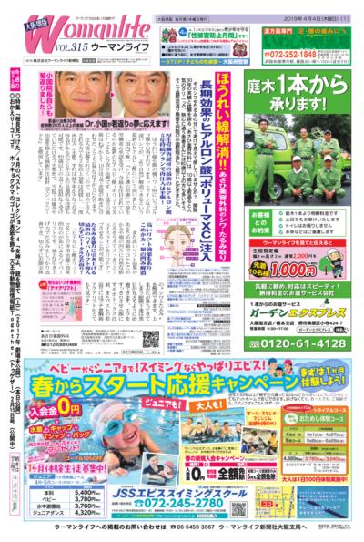 ウーマンライフ大阪堺版 2019年04月04日号