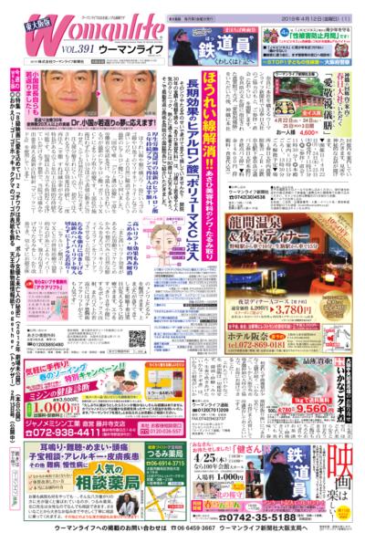 ウーマンライフ東大阪版 2019年04月12日号