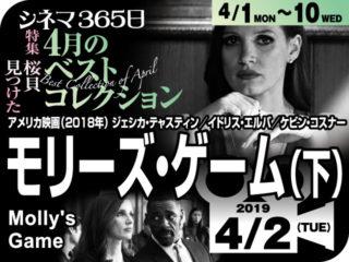 モリーズ・ゲーム(下)(2018年 伝記映画)