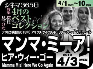 マンマ・ミーア!ヒア・ウィー・ゴー(2018年 コメディ映画)