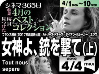 女神よ、銃を撃て(上)(2017年 劇場未公開)