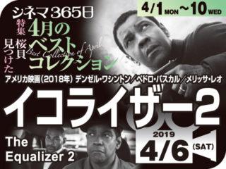 イコライザー2(2018年 アクション映画)