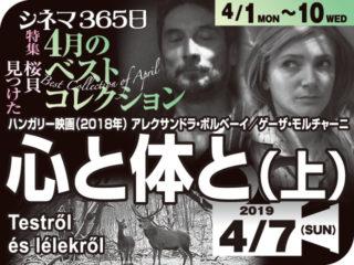 心と体と(上)(2018年 恋愛映画)