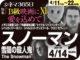 スノーマン 雪闇の殺人鬼 (2017年 劇場未公開)