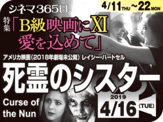 死霊のシスター(2018年 劇場未公開)