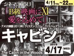 CABIN キャビン(2013年 ホラー映画)