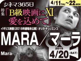マーラ(2018年 劇場未公開)