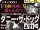 ダニー・ザ・ドッグ(2005年 アクション映画)