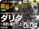 ダリダ あまい囁き(上)(2018年 伝記映画)