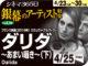 ダリダ あまい囁き(下)(2018年 伝記映画)