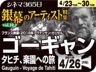 ゴーギャン タヒチ、楽園への旅(2018年 伝記映画)