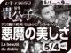 悪魔の美しさ(1951年 コメディ映画)