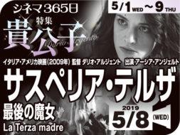 サスペリア・テルザ 最後の魔女(2009年 ホラー映画)