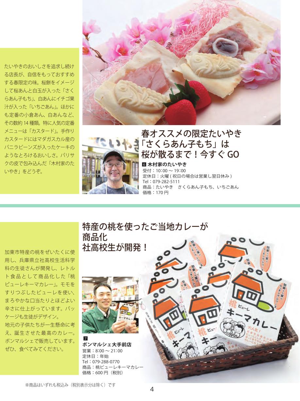 みゆき通り通信 姫路!ダイスキ!2019年 春号