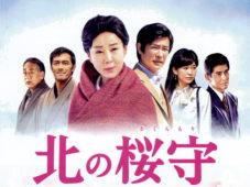 第16回まほろば映画祭 北の桜守