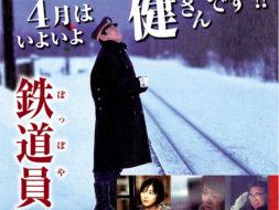 第15回まほろば映画会 鉄道員(ぽっぽや)