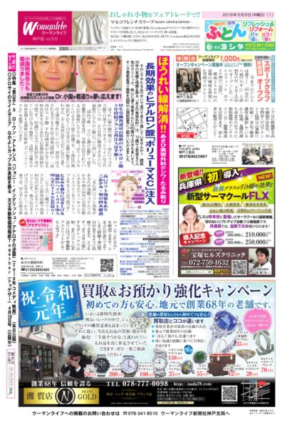 ウーマンライフ神戸版 2019年05月09日号