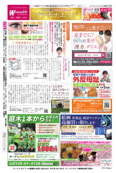 ウーマンライフ西宮・宝塚版 2019年05月23日号