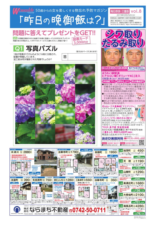 物忘れ予防マガジン 昨日の晩御飯は?毎日奈良・三重版 2019年05月25日号