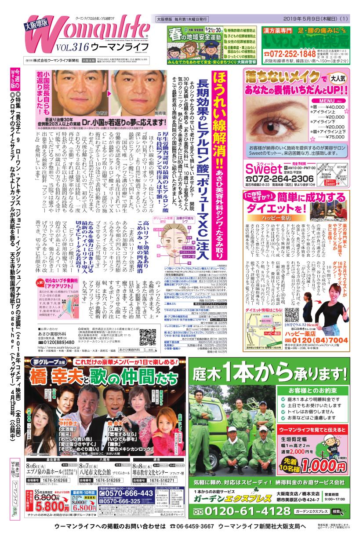 ウーマンライフ大阪堺版 2019年05月09日号