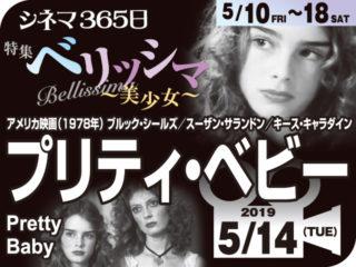 プリティ・ベビー(1978年 社会派映画)