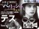 テス(1980年文芸映画)