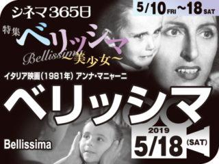 ベリッシマ(1981年 ヒューマン映画)