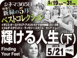 輝ける人生(下)(2018年 社会派映画)